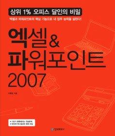 엑셀&파워포인트 2007