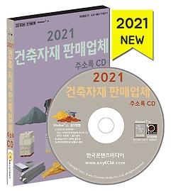 2021 건축자재 판매업체 주소록 CD