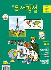 중학 독서평설 (2021/ 9월호)