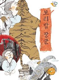 보리밥 장군