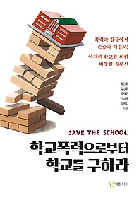"""<font title=""""SAVE THE SCHOOL 학교폭력으로부터 학교를 구하라"""">SAVE THE SCHOOL 학교폭력으로부터 학교를 ...</font>"""