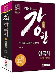 시험에 강한 7 9급 공무원 기본서 한국사(2015)