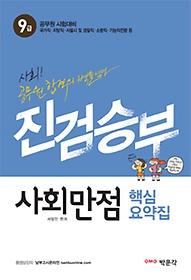진검승부 사회만점 핵심요약집 (2014)