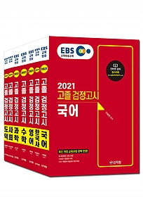 2021 EBS 고졸 검정고시 7종 세트