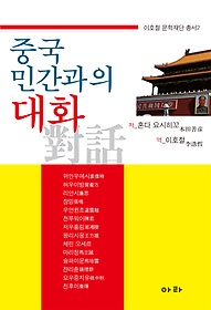 중국 민간과의 대화