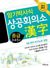 (암기박사식)상공회의소 漢字:중급 3.4.5급