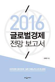 2016 글로벌경제 전망 보고서