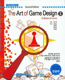 The Art of Game Design 2 (한글판)