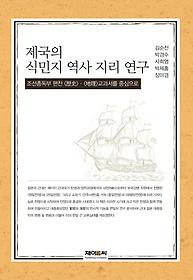 제국의 식민지 역사 지리 연구