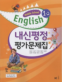 "<font title=""능률 MIDDLE SCHOOL ENGLISH 중 1 내신평정 평가문제집 1-2 (2019년용/ 김성곤)"">능률 MIDDLE SCHOOL ENGLISH 중 1 내신평정...</font>"