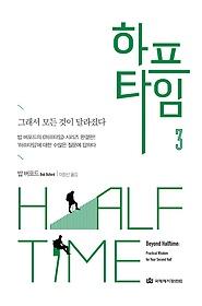 하프타임 HALF TIME 3