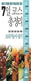 2019 7일코스 총정리 조리기능사 필기