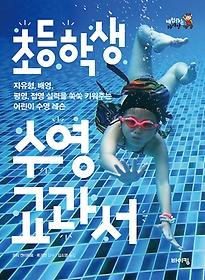 초등학생 수영 교과서
