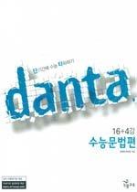 [한정판매] 단타 16+4강 수능문법편 (2007)