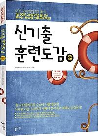 신기출 훈련도감 국어 B형 (2014)