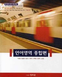 창의샘 언어영역 종합편 (2011)