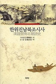 한위진남북조시사