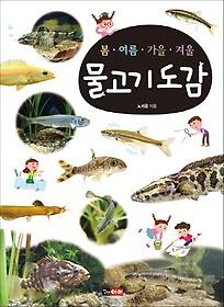 봄 여름 가을 겨울 물고기 도감