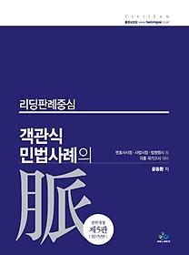 리딩판례중심 객관식 민법사례의 맥 (2016)