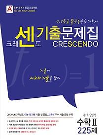 """<font title=""""A+ CRESCENDO 크레센도 기출문제집 수학영역 수학 2 (2017)"""">A+ CRESCENDO 크레센도 기출문제집 수학영...</font>"""