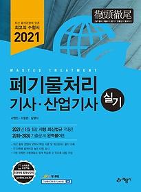 2021 폐기물처리기사 산업기사 실기
