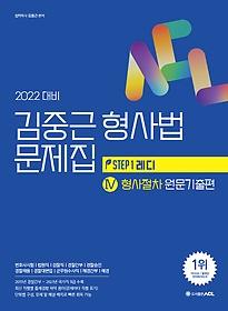 "<font title=""2022 ACL 김중근 형사법 문제집 - 형사절차 원문기출편"">2022 ACL 김중근 형사법 문제집 - 형사절차...</font>"