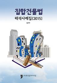 2015 집합건물법 해석사례집