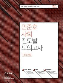 2017 민준호 사회 진도별 모의고사
