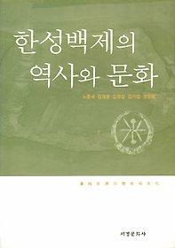 한성백제의 역사와 문화