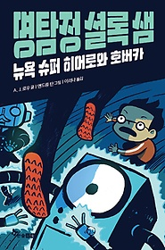"""<font title=""""명탐정 셜록 샘 - 뉴욕 슈퍼 히어로와 호버카"""">명탐정 셜록 샘 - 뉴욕 슈퍼 히어로와 호버...</font>"""