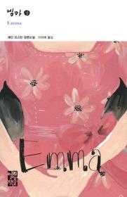 엠마 (상/ 양장)