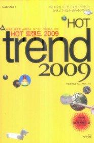 HOT 트렌드 2009
