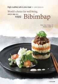 세계인의 웰빙 푸드 비빔밥 (영어판)