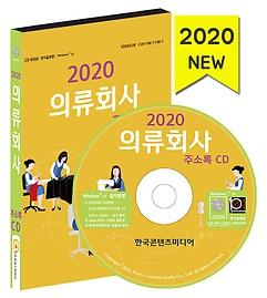 2020 의류회사 주소록 CD