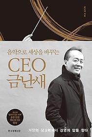 CEO 금난새