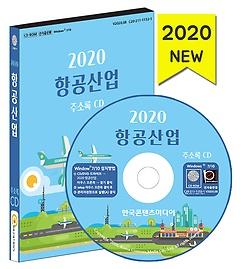 2020 항공산업 주소록 CD