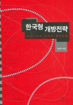 한국형 개방전략
