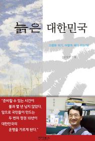 늙은 대한민국 : 고령화 위기, 어떻게 해야 하는가
