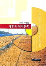 대한 사이버 문학 2005 제3호