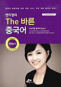 The 바른 중국어 Step 4