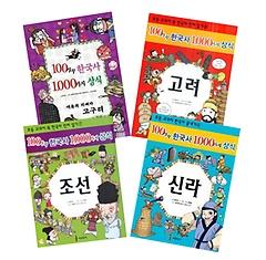 <100가지 한국사-고구려,고려,조선,신라> 패키지 (전4권)