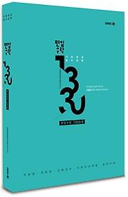 편입수학 1330제 (2016)