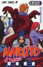 NARUTO 39 (コミック)