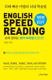 "<font title=""ENGLISH SPEED READING 손에 잡히는 영어 속독법 - 입문편"">ENGLISH SPEED READING 손에 잡히는 영어 ...</font>"