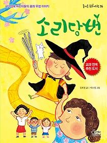 소리당번 : 시작장애 어린이들의 꿈과 우정 이야기