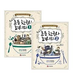초등 한국사 레시피 1~2권 세트