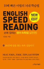 "<font title=""ENGLISH SPEED READING 손에 잡히는 영어 속독법 - 실천편"">ENGLISH SPEED READING 손에 잡히는 영어 ...</font>"
