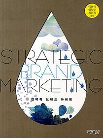 전략적 브랜드 마케팅