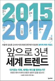 (2015~2017) 앞으로 3년, 세계 트렌드