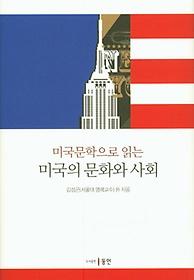 미국문학으로 읽는 미국의 문화와 사회